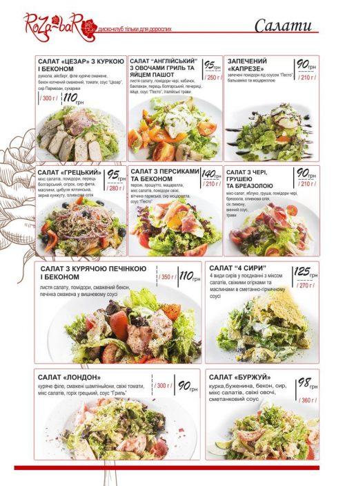 Вишукані салати у «Роза Бар»