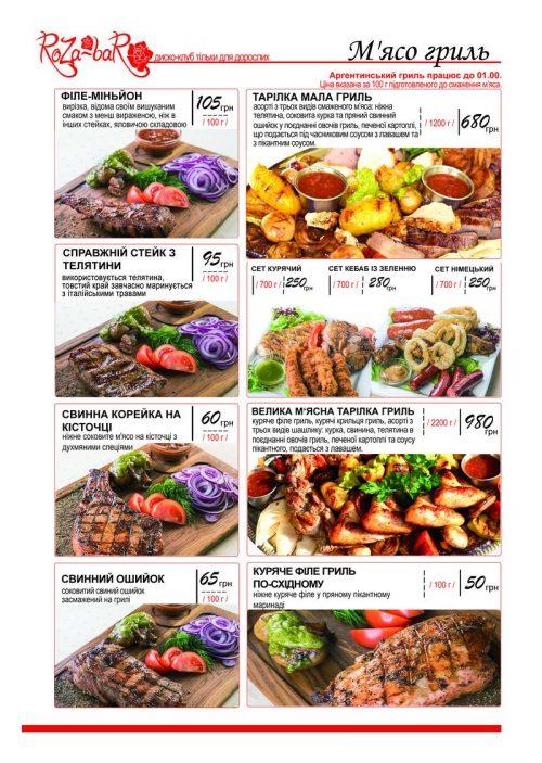 Стейки та м'ясо на грилі