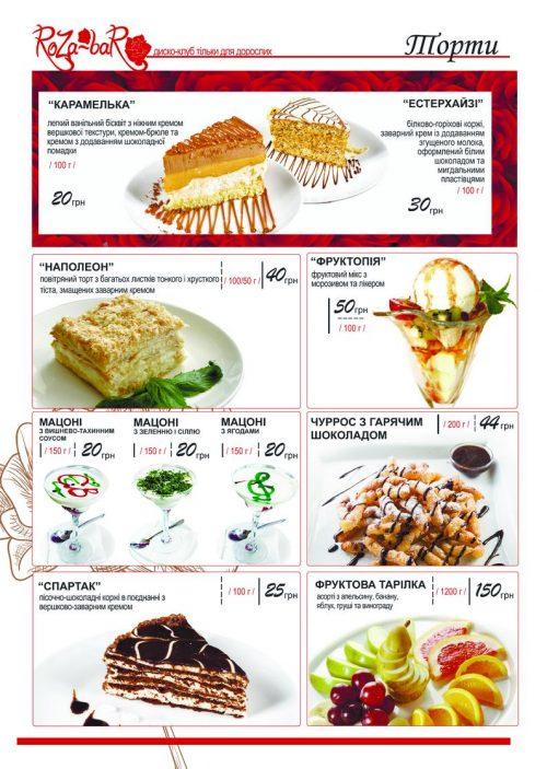 Десерти власної кондитерської