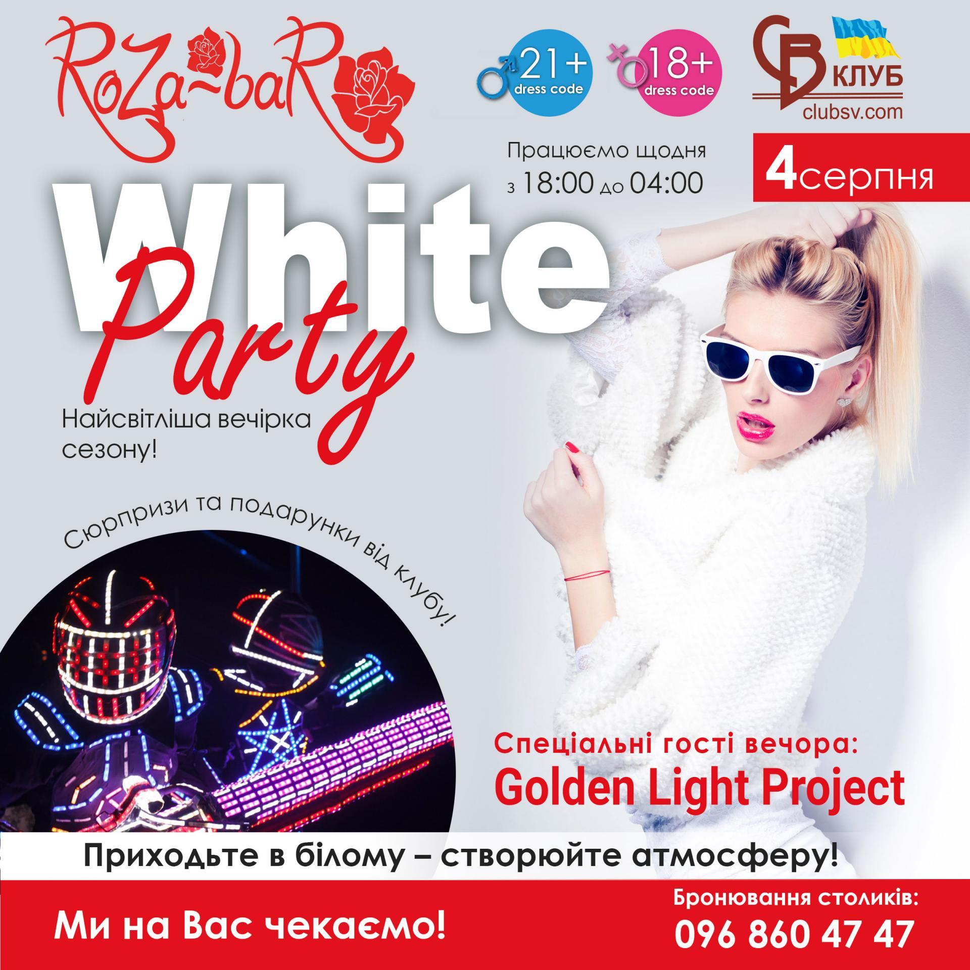 біла вечірка в диско клубі Роза Бар Хмельницького