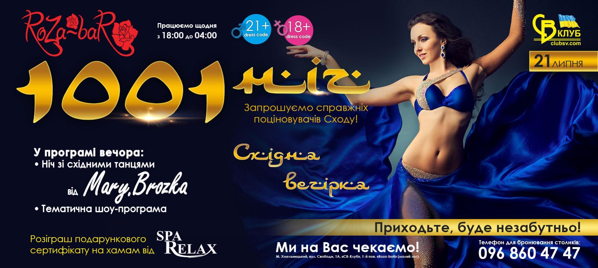 тематична вечірка у нічному клубі Роза Бар Хмельницький 1001 ніч