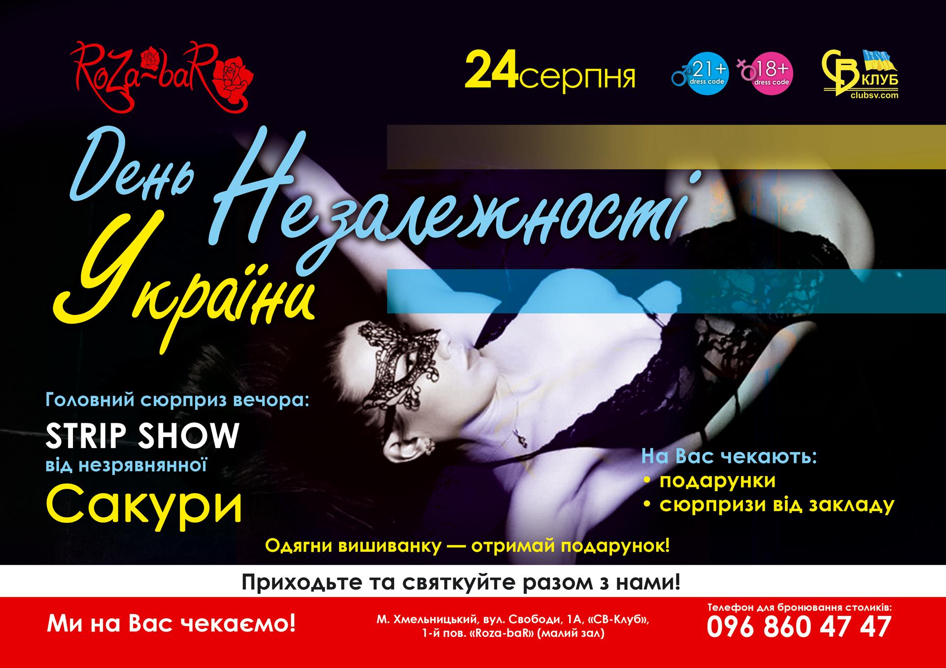 день незалежносты України у диско-клубі Роза Бар 2018