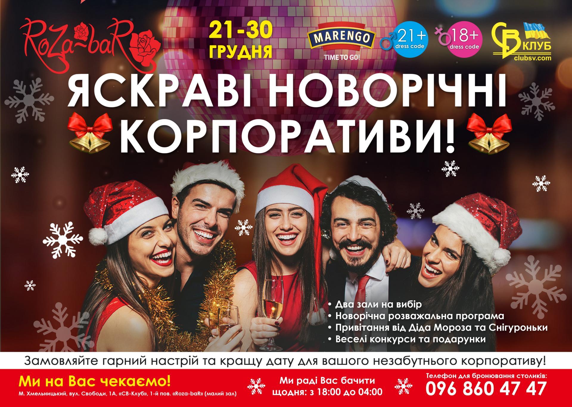 новогодние корпоративы хмельницкий ресторан ночной клуб