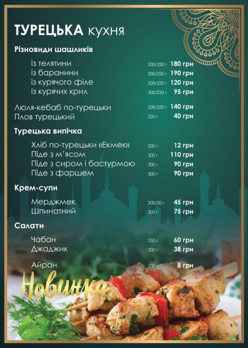 Турецкие блюда в диско клубе Роза Бар Хмельницкий