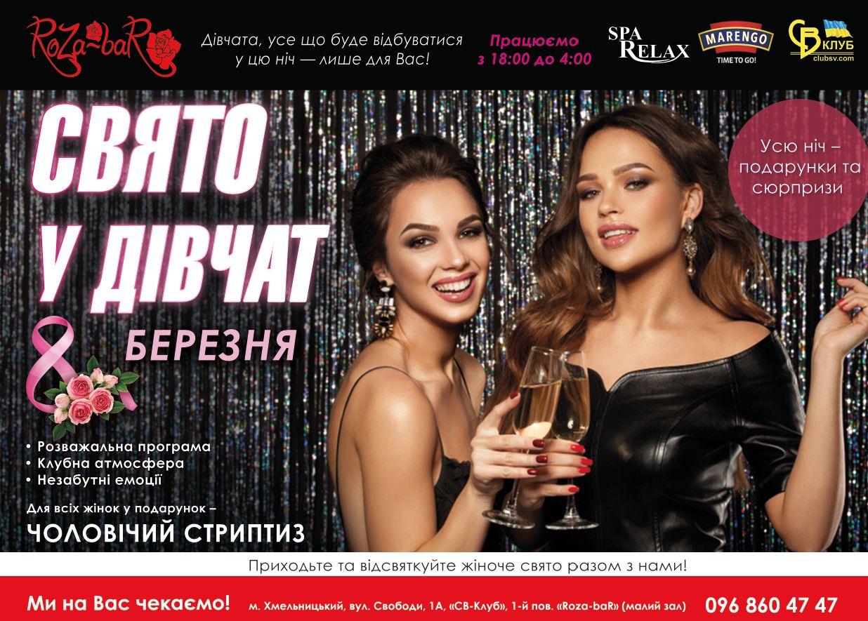 8 марта роза бар программа