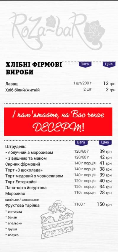 Десерти власної кондитерської Роза Бар Хмельницький