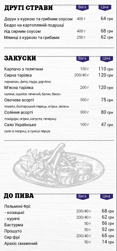 закуски та другі страви меню хмельницького клубу Роза Бар