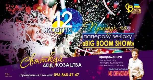 бумажная вечеринка ночной клуб роза бар хмельницкий