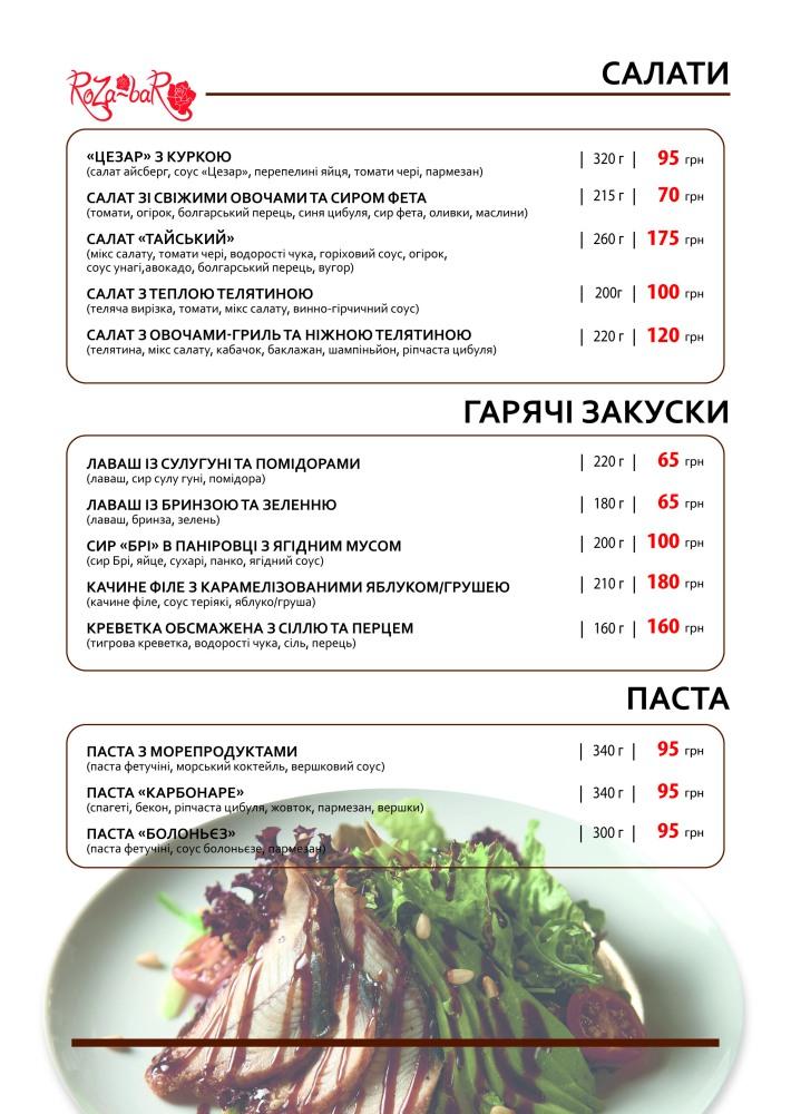 салати та гарячі страви у роза бар хмельницький